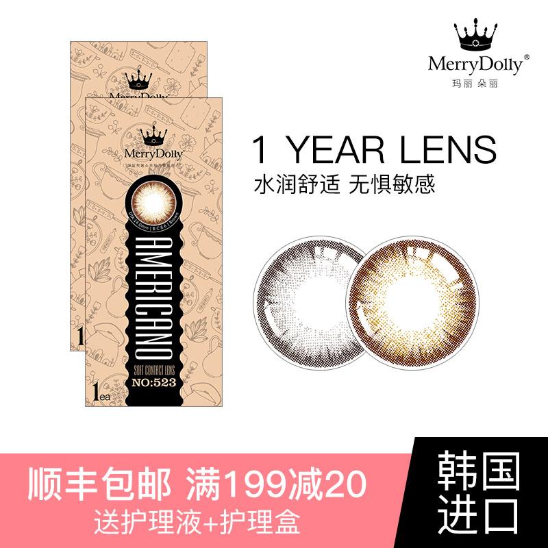 Merry dolly genuine half year drop box female small diameter American brown gray contact myopia QR