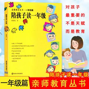 陪孩子读一年级 家庭教育书籍亲师教育丛书 教育孩子的书籍 亲子教育畅销书籍儿童教育儿童心理学书籍育儿书籍父母阅读教育畅销书