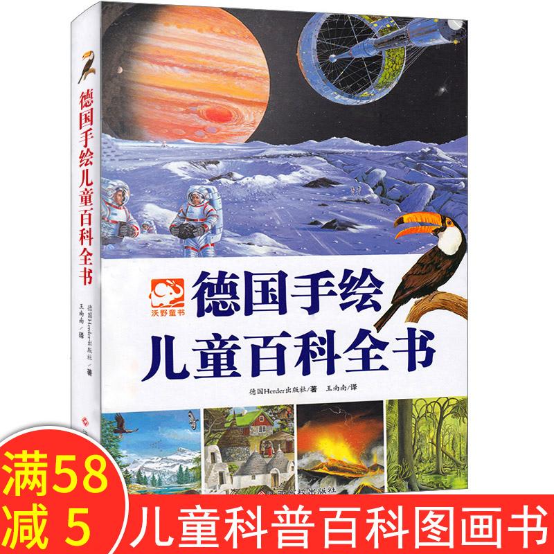 德国手绘儿童百科全书 7-8-9-10-12岁科普图书籍少儿科普世界科学十万个为什么中国小学生科普读物小学生课外书儿童自然大百科