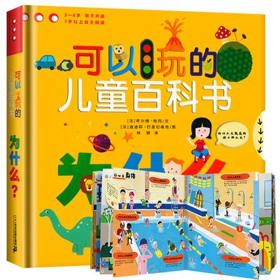 可以玩的儿童百科书为什么 0-3-6岁幼儿园宝宝趣味百科书亲子绘本4-5岁儿童读物科普百科立体书儿童3d立体书婴幼儿启蒙早教翻翻书