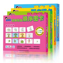 全4册小小观察家逻辑思维顺序图卡顺序卡 3-6岁儿童思维训练视觉玩具启蒙早教大卡 幼儿园宝宝3-4岁婴幼儿识字认知图卡片语言训练