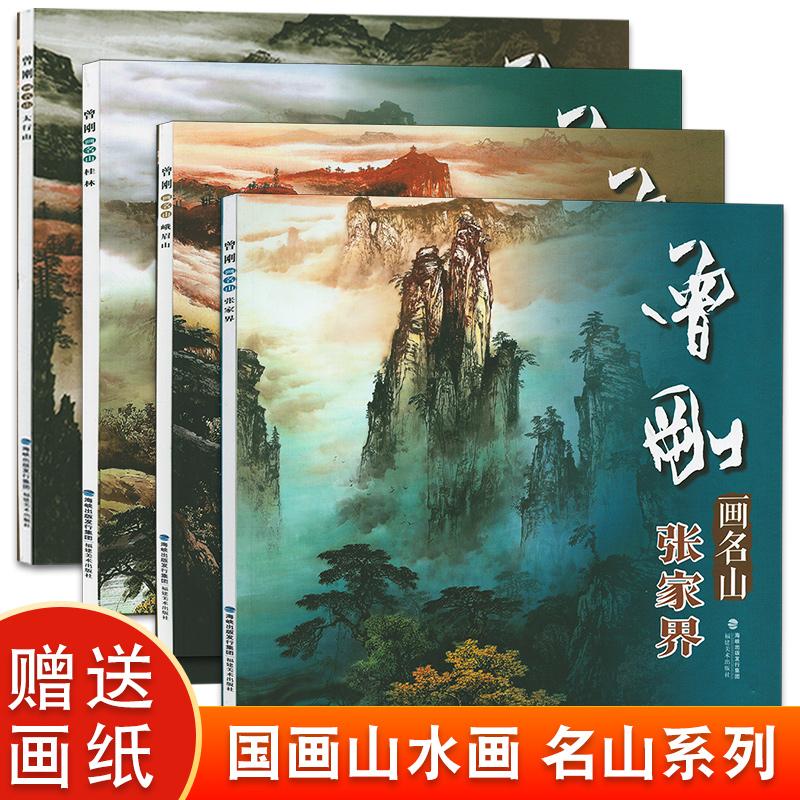 Традиционная китайская живопись Артикул 565684590186