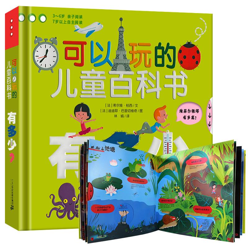 可以玩的儿童百科书有多少 3-6岁儿童科普百科3d立体翻翻书0-3岁婴幼儿启蒙认知亲子绘本读物6-8岁趣味恐龙百科立体书儿童科普图书