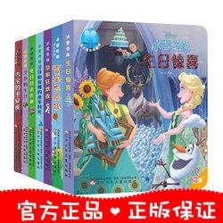 全套7本冰雪奇缘 迪士尼系列纸板故事书 2岁幼儿公主精装绘本故事书 冰雪奇缘动画书迪士亲子共读尼睡前故事书籍动画卡通人物绘本