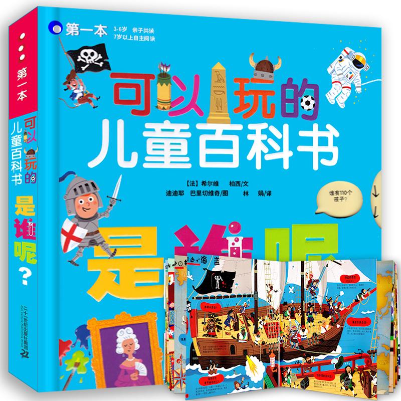 可以玩的儿童百科书是谁呢 3-6岁幼儿园宝宝趣味百科书亲子读物5-7岁儿童百科全书启蒙益智游戏翻翻书婴幼儿3d立体故事绘本翻翻书