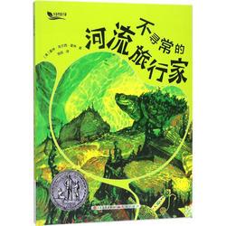 不寻常的河流旅行家 霍林克兰西霍林 大自然旅行家 畅销书籍  儿童文学 被子弹夺去了一条腿的鳄龟如何与水流搏击穿越密西西比河