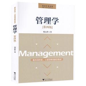 管理学教育部经济工商管理类教材