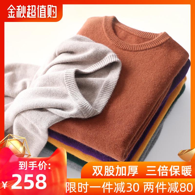 冬季新款双股加厚羊绒衫男圆领套头羊毛衫100%纯山羊绒针织衫毛衣