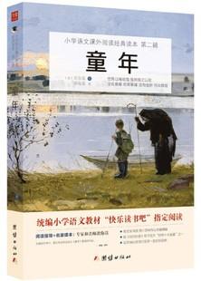 三部曲 团结出版 翻译家郑海凌翻译 社 童年 高尔基 六年级上