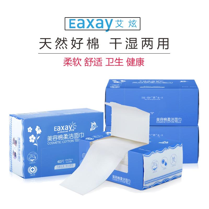 艾炫一次性洗脸巾纯棉柔巾无纺布家用美容专用抽取式洗脸巾4盒装