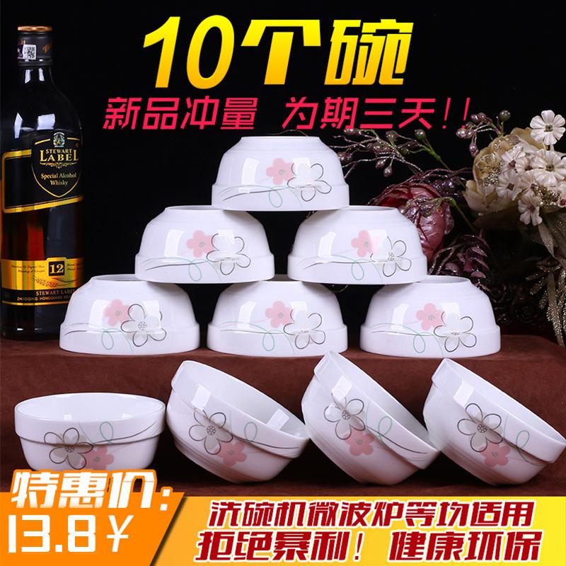 10-10新券10个碗 4.5英寸家用吃饭碗 中式米饭碗陶瓷碗 小汤碗套装 可微波
