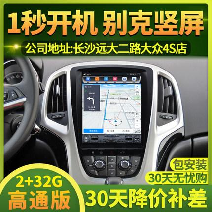 4G版适用别克英朗安卓大屏导航仪一体机倒车影像君威凯越中控竖屏