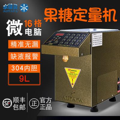 Water spirit milk tea shop commercial fructose quantitative machine automatic microcomputer 16 grid small intelligent equipment syrup machine