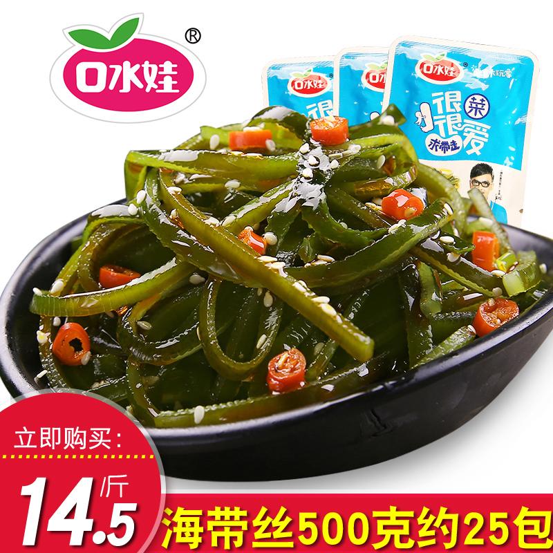 口水娃香辣海带丝开袋即食500g海草下饭菜裙带菜麻辣味零食小包装
