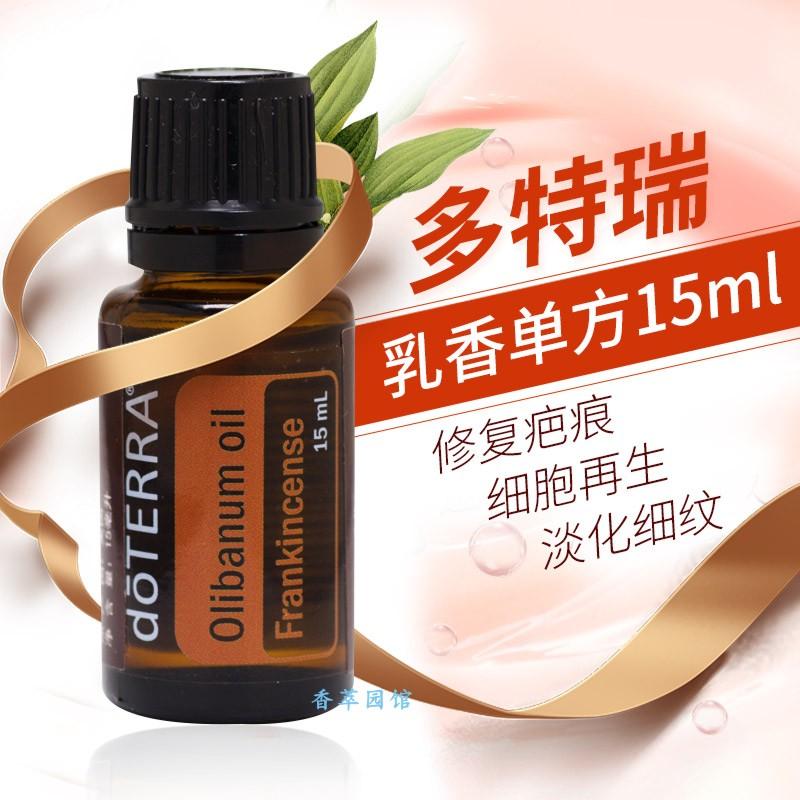 平滑肌肤细胞再生15ml多特瑞乳香单方精油doTERRA
