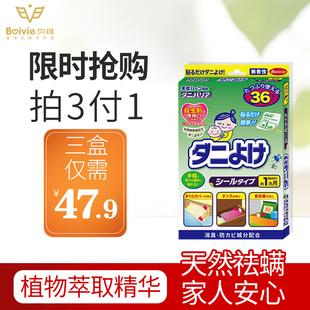 贝维植物驱除螨贴日本技术床上用除螨包祛除螨虫神器家用防去螨虫