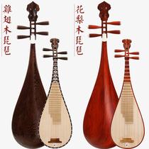 民音专业琵琶红木鸡翅木花梨木琵琶乐器初学入门教学大人琵笆乐器