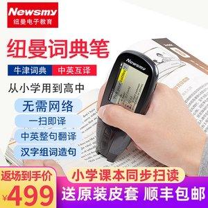 纽曼翻译笔扫描笔英语小学笔学习机