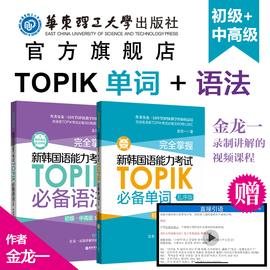 完全掌握.新韩国语能力考试TOPIK必备单词+必备语法(初级、中高级全收录)金龙一 韩语初级1-2级3-6级图片