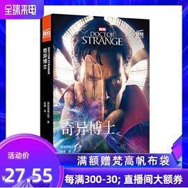 漫威大电影双语阅读.Doctor Strange 奇异博士图片
