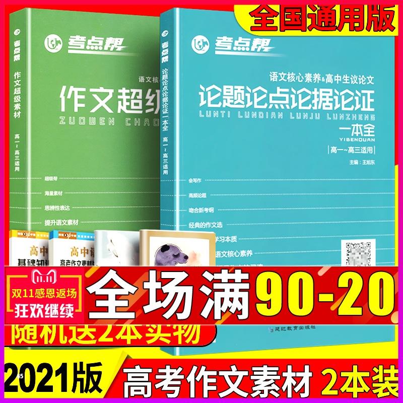 2021最新版考点帮作文超级素材+论题论点论据论证2020高考满分作文模板高中语文议论文写作大全一本全高一高二高三高考版辅导资料