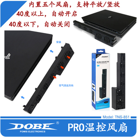 DOBE原装正品 PS4 PRO主机风扇 PS4 SLIM散热风扇 PS4 自动温控图片