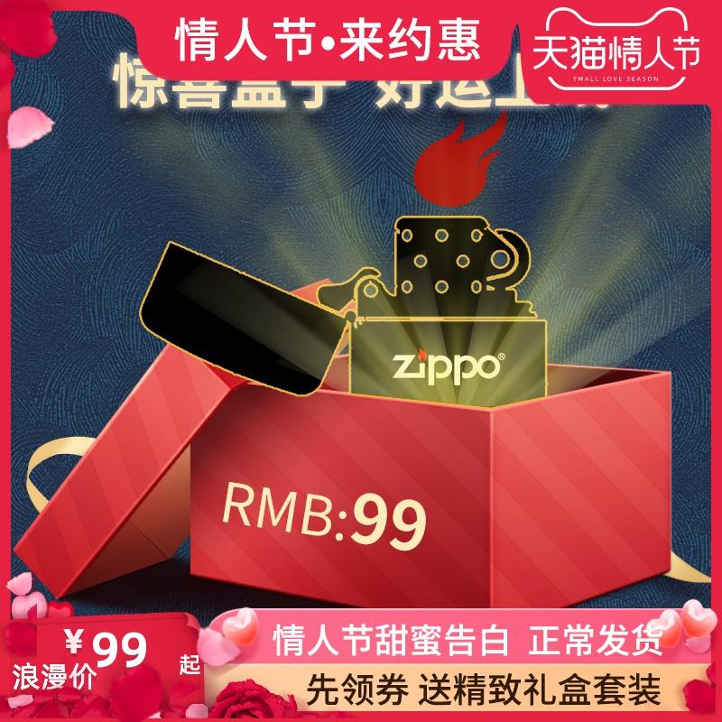 zippo打火机zippo正版防风惊喜盒子 专柜价298-548元全新火机