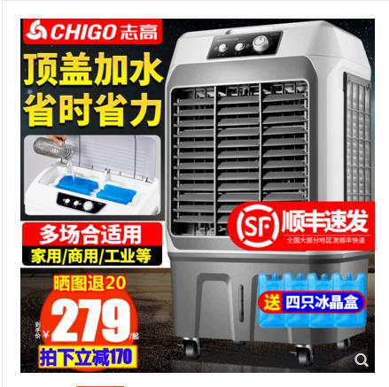 (用1元券)志高冷风机家用遥控空调扇水空调蒸发式水冷风扇大型工业加水制冷