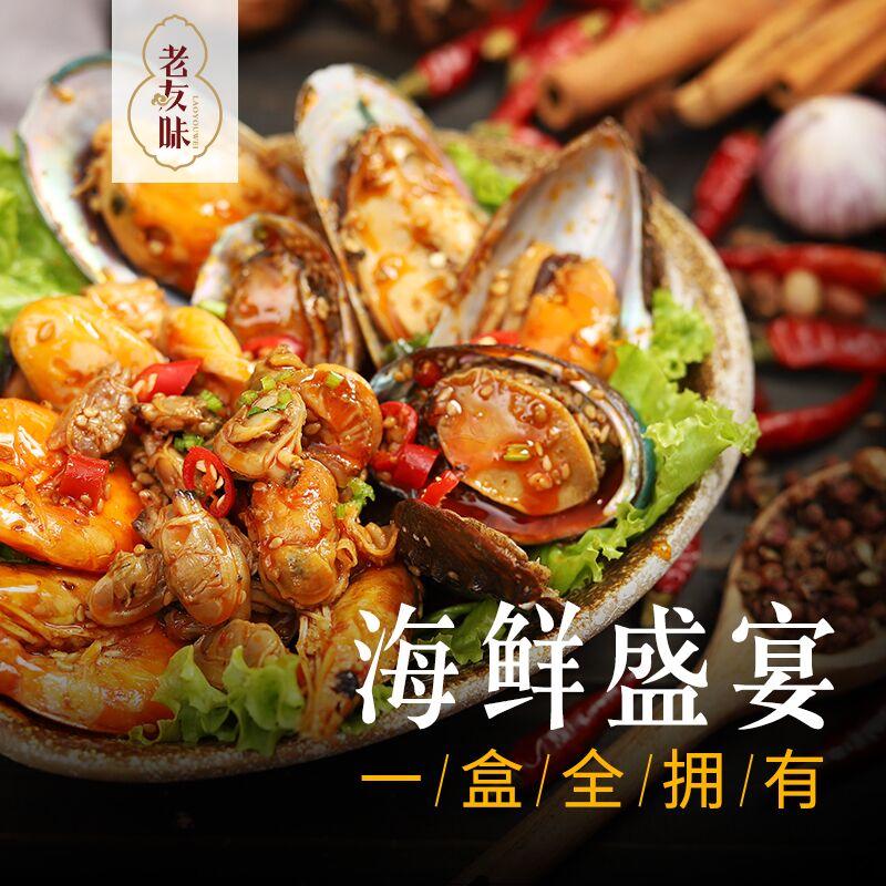 老友味麻辣小海鲜小咖熟食去壳扇贝花蛤鲍鱼青口贝对虾章鱼足组合