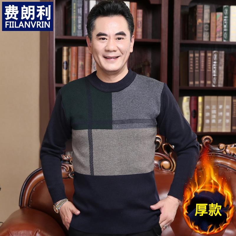 秋冬装爸爸毛衣加厚休闲中老年人打底衫中年男上衣针织衫加绒保暖