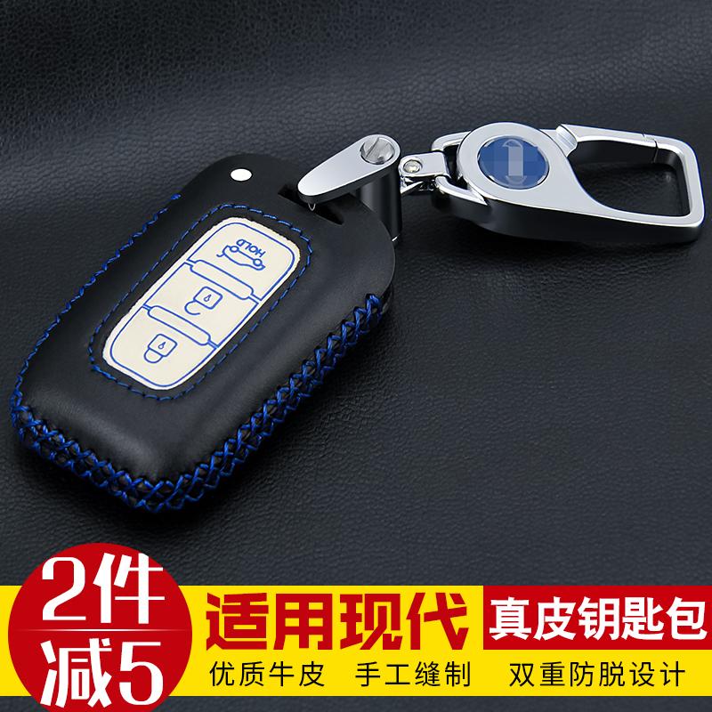 汽車真皮鑰匙包套 名圖ix35朗動瑞納瑞奕ix25悅動途勝索八索九