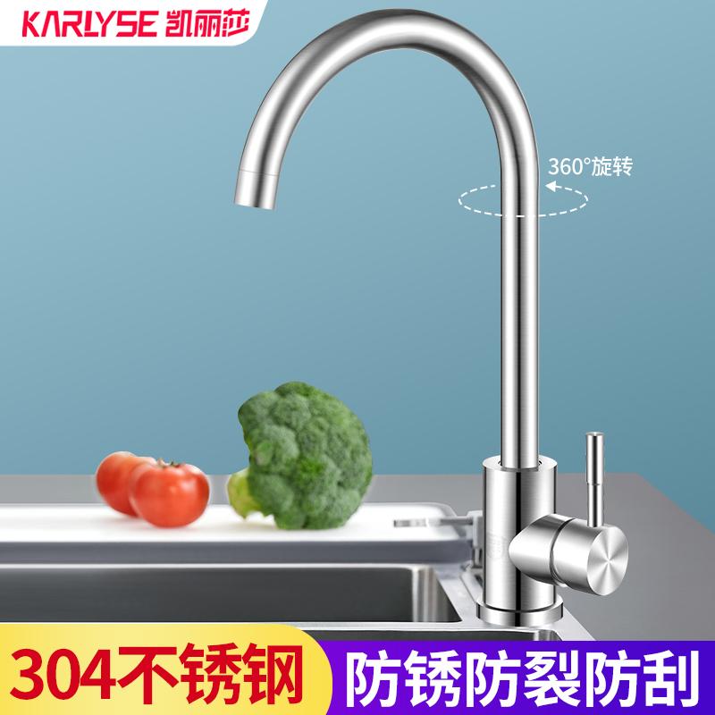 Кран водопроводный Артикул 540981261444