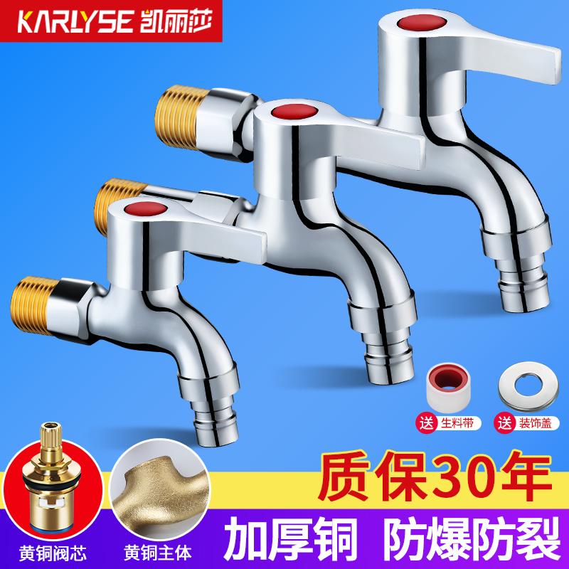 Краны водопроводные Артикул 522876713351