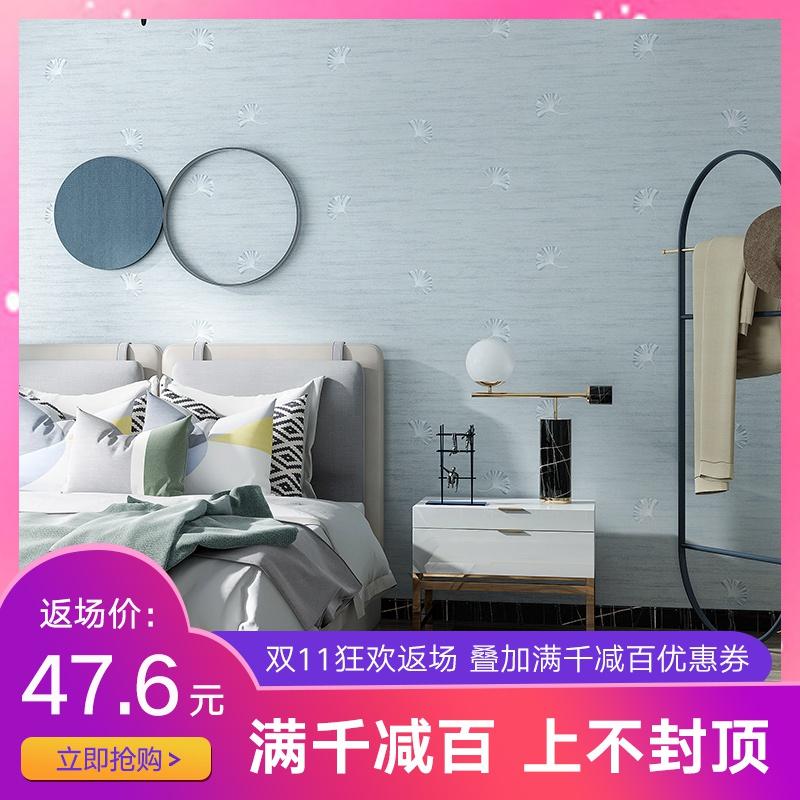 科翔高档 壁布 现代简约 墙布 无缝 卧室 墙布客厅现代简约银杏叶