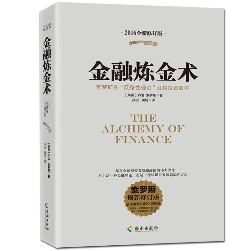正版包邮 金融炼金术 不只是金融理论更是认识世界的思想和方法 乔治索罗斯著管理基金投资理财金融炒股基础知识入门股票书籍