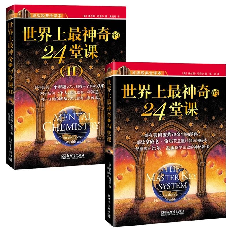 全2册 世界上最神奇的24堂课1+2 (美)查尔斯哈奈尔著黄晓艳译具有影响力的潜能训练课程安利直销售成功禁书经典励志哲理的畅销书籍