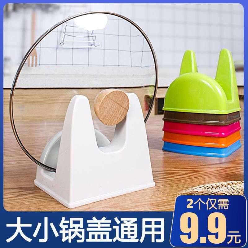 锅盖架坐式放锅盖的架子壁挂厨房置物架免打孔菜板架砧板架多功能