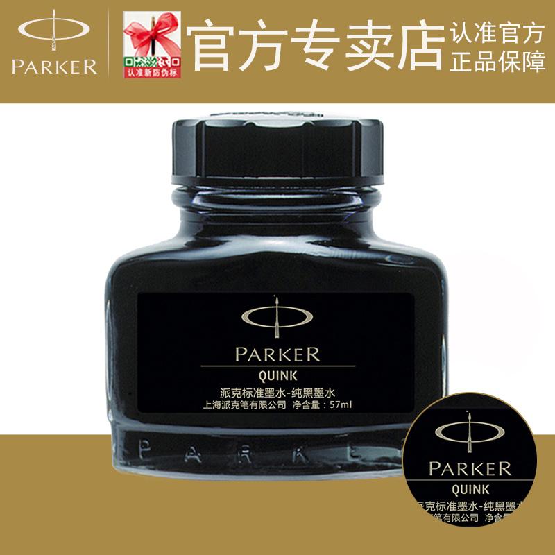 包郵 PARKER派克墨水 純黑色quink速幹非碳素不堵筆 派克鋼筆墨水