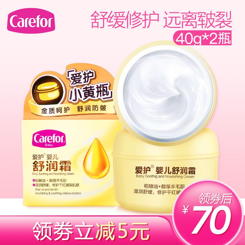 爱护小黄瓶舒润霜40g*2瓶面霜