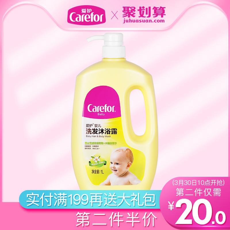爱护二合1l婴幼儿童2合1洗发沐浴露
