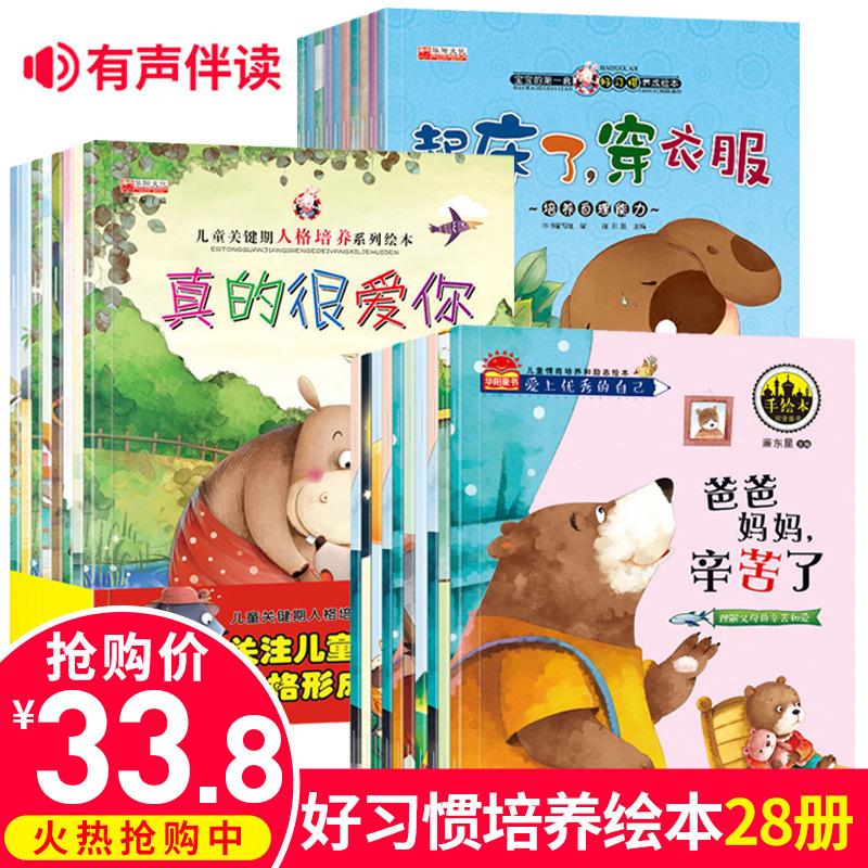 28本好习惯幼儿绘本儿童书籍3-6周岁中班大班语言训练情商0-3-4-5-6-7岁宝宝正版图书幼儿园孩子睡前漫画故事书启蒙早教亲子阅读物