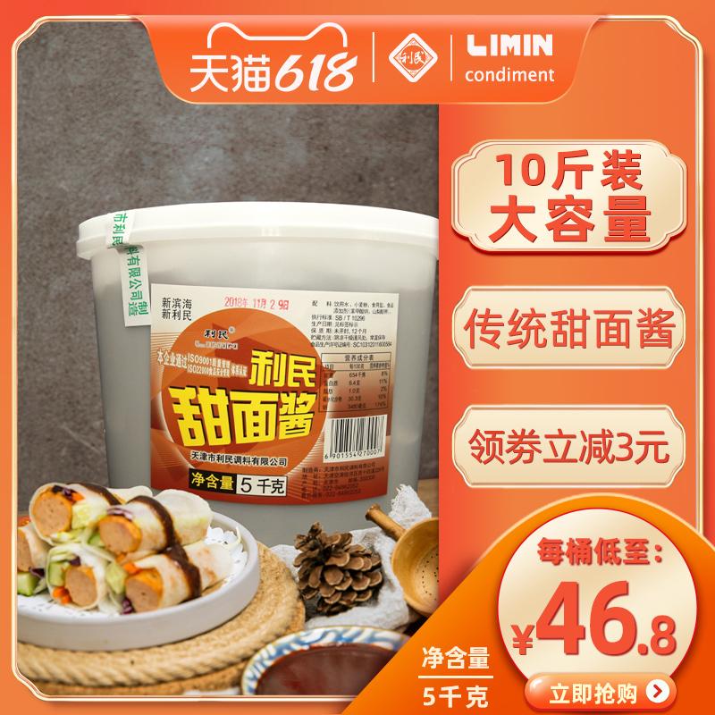利民甜面酱家用商用桶装5kg天津煎饼果子酱老北京炸酱面专用酱