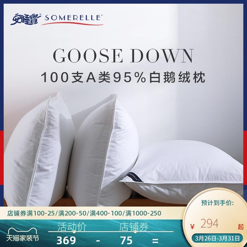 安睡宝95%白鹅绒护颈椎家用枕芯评价如何?