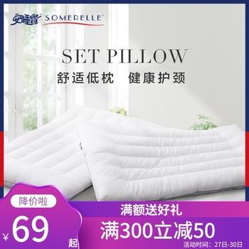 安睡宝枕头单人护颈椎助睡眠软枕芯