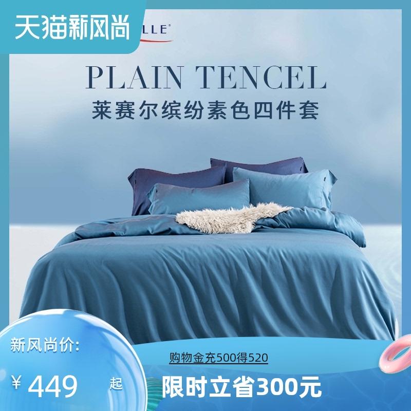 安睡宝床上用品天丝床单被套1.8米双人素色裸睡丝滑天丝四件套件