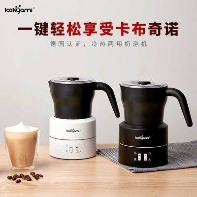 LOOKYAMI Electric Milk Frother Household Milk Frother Commercial Automatic Frother Hot and Cold Milk Coffee Machine