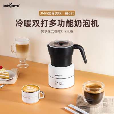 LOOKYAMI electric milk frother home milk frother hot and cold dual-use automatic frother coffee milk tea machine