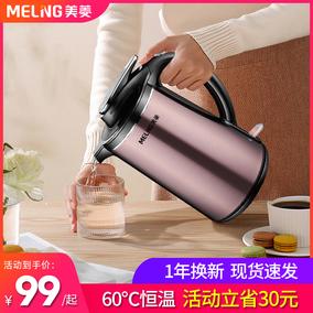 美菱电304不锈钢家用保温热水壶