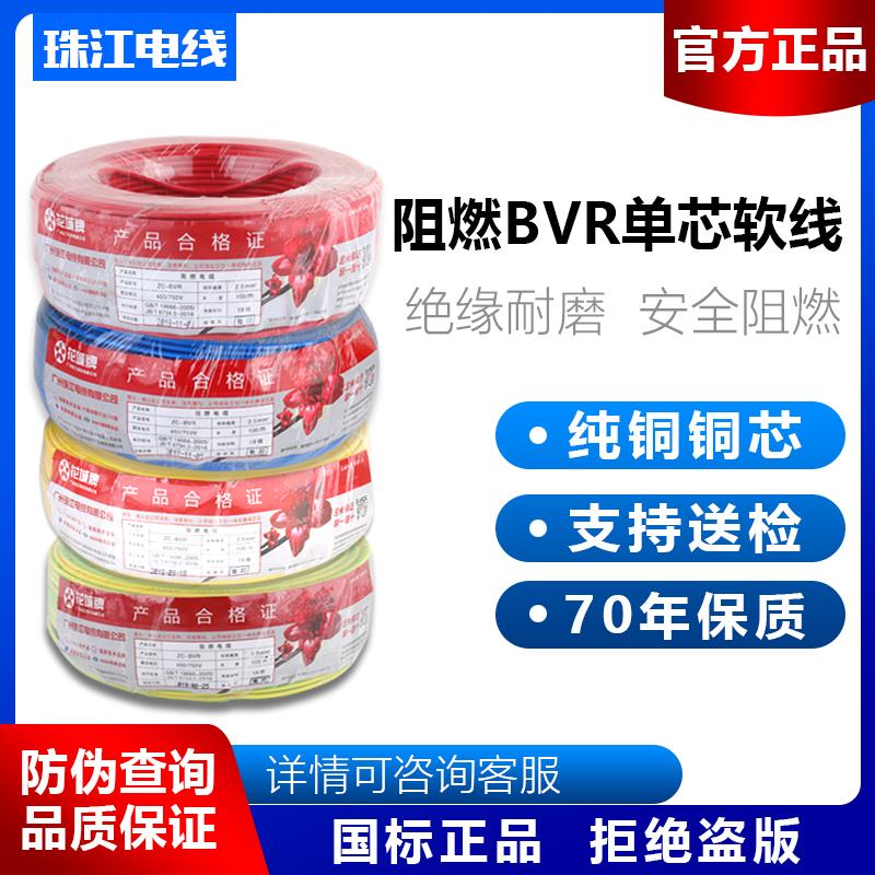 珠江电线家用电缆BVR2.5平方纯铜芯1.5铜线4国标10单芯6多股软线