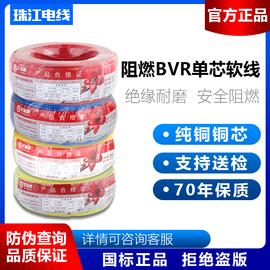 珠江电线家用电缆BVR2.5平方纯铜芯1.5铜线4国标10单芯6多股软线图片